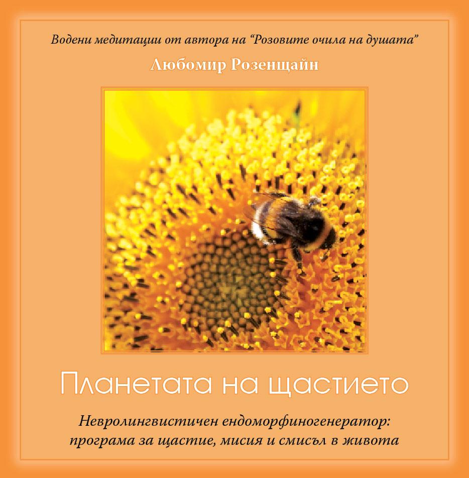 Планетата на щастието:  Невролингвистичен ендоморфиногенератор: програма за щастие, мисия и смисъл в живота