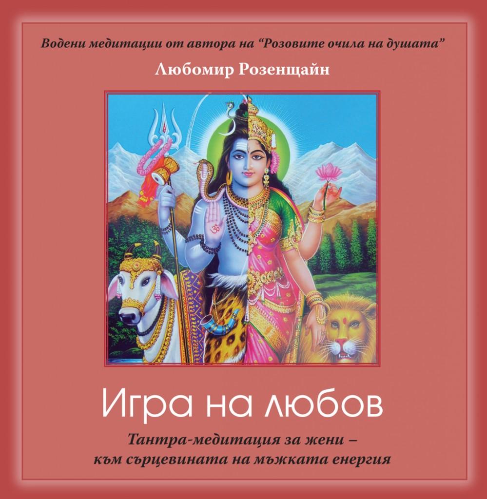 Игра на любов  Тантра-медитация за жени - към сърцевината на мъжката енергия.