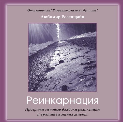 Реинкарнация - Програма за много дълбока релаксация и връщане в минал живот