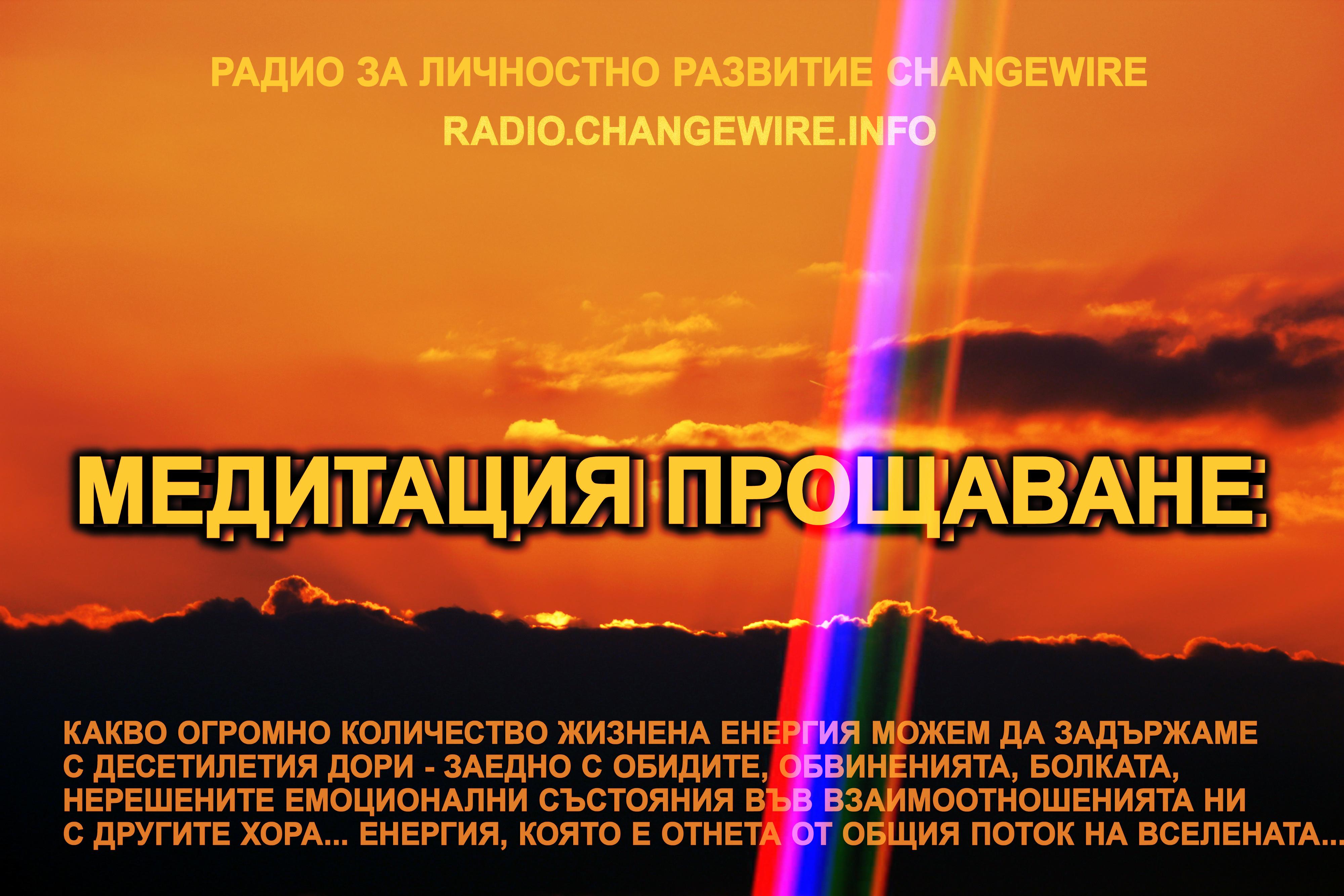 Вилхелм Райх казва някъде, че като освободим потока на енергията в себе си, ние освобождаваме потока на енергията във вселената... Сетих се за тези думи при тестването на новата аудиопрограма на Радио за личностно развитие ChangeWire - radio.changewire.info с медитация за прощаване на близките. Какво огромно количество жизнена енергия можем да задържаме с десетилетия дори - заедно с обидите, обвиненията, болката, нерешените емоционални състояния във взаимоотношенията ни с другите хора... Енергия, която е отнета от общия поток на вселената...